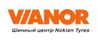 Логотип VIANOR