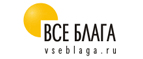 Логотип Все блага