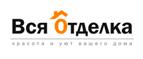 Логотип Вся отделка