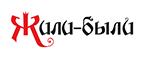 Логотип Жили-Были