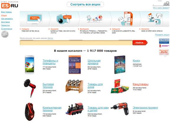 Магазин E5.ru