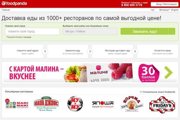 Магазин Foodpanda