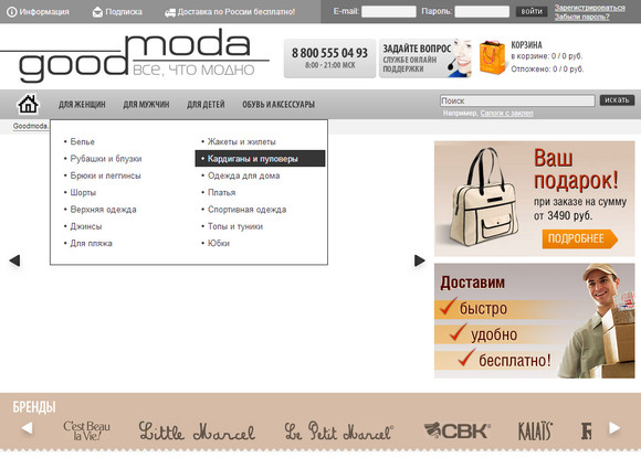 Магазин Goodmoda