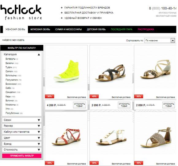 Магазин Hotlook