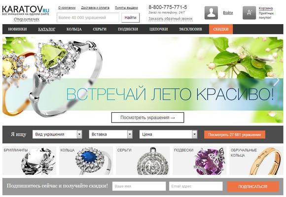 Магазин Karatov