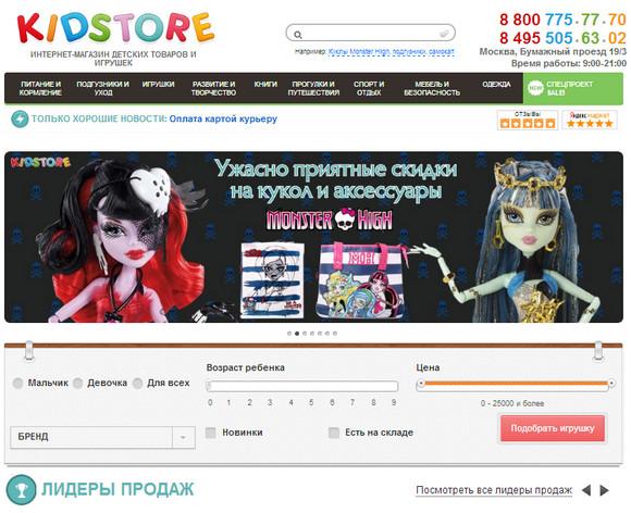 Магазин KidStore