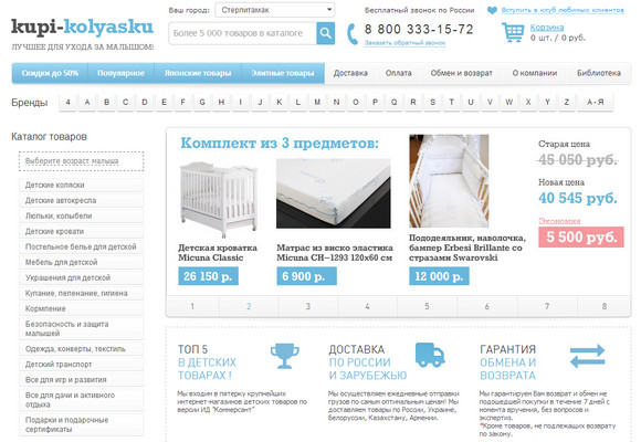 Магазин Kupi-Kolyasku