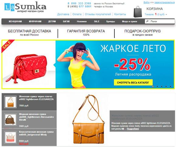 Магазин LaSumka