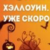 Вы готовы к Хэллоуину!