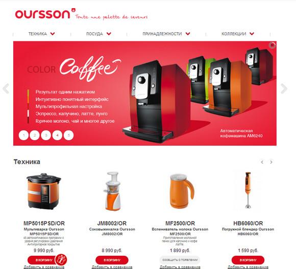 Магазин Oursson