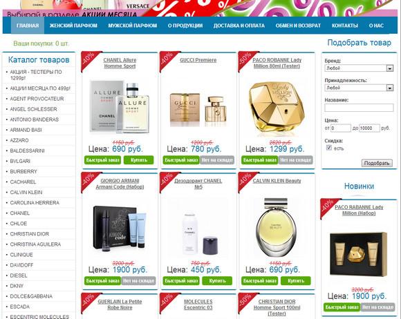 Магазин Parfumoll