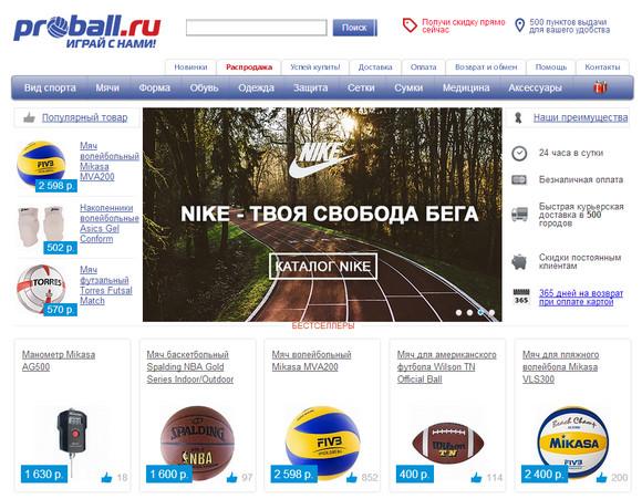Магазин ProBall