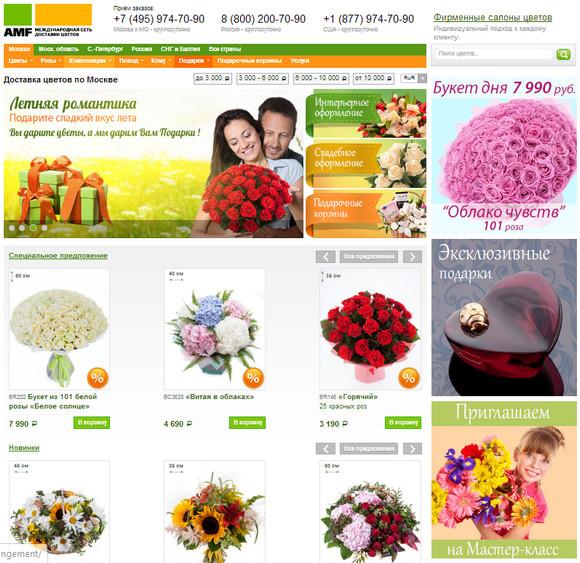 Магазин Send Flowers