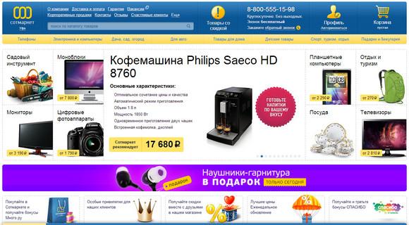 Магазин SotMarket Ru