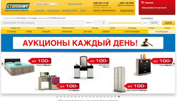 Магазин Столплит