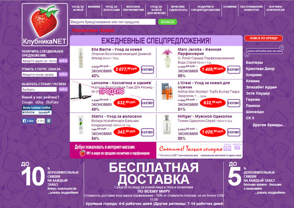 Магазин Strawberrynet