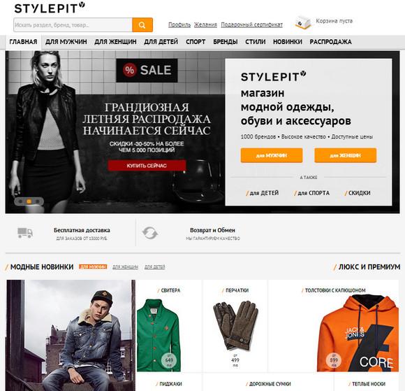Магазин Stylepit