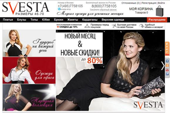 Магазин Svesta