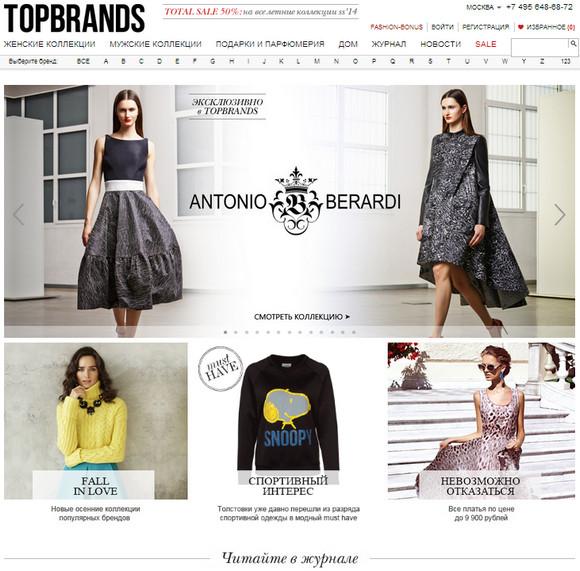 Магазин TopBrands