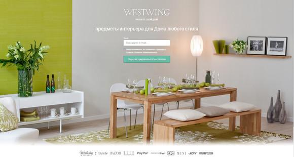 Магазин Westwing Ru
