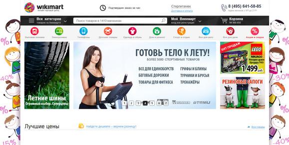Магазин Wikimart