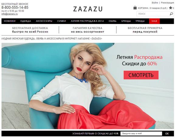 Магазин Zazazu